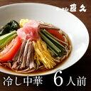 【期間限定】冷し中華 6人前 生麺 具材付き | 御中元 お