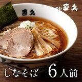 【東京・醤油ラーメン】しなそば6人前/生麺/具材付き        (ラーメン、お歳暮、年越し、生麺、具材付き、年越し、セット、誕生日プレゼント、東京、伝統、歴史、醤油、老舗、人気、お土産、ギフト、支那そば、しなそば、具材)