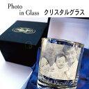 写真入り_クリスタルグラス-L-【名入れ】 【クリスタルグラス】【写真】【エッチング 彫刻グラス】【メッセ...