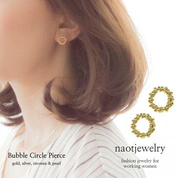 ギフト レディース スタッド ピアス ゴールド シルバー ジルコニア パール イヤリング 痛くない 華奢 シンプル naotjewelry Bubble Circle Pierce