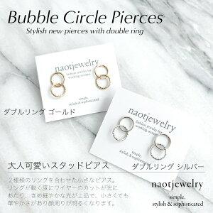 レディースピアス18kシンプル人気おしゃれキャッチゴールドシルバージルコニアパールノンホールピアスイヤリング痛くない華奢naotjewelryBubbleCirclePierce