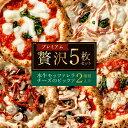 食べログ百名店『Napule(ナプレ)』の絶品ピザをご自宅で【送料込み】贅沢ピッツァ5枚セット【水牛