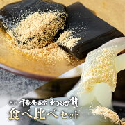 わらび餅食べ比べセット(わらび粉100%本わらび餅奈良のわらび餅奈良和菓子生菓子無添加自然の澱粉使用きな粉別添お取り寄せスイーツ