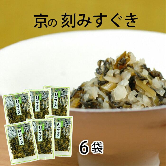 京漬もの 刻みすぐき 80g×6袋 漬物 ポイント消費 ポイント消化