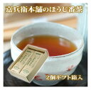 【平成26年5月15日より値上げいたします】天日乾燥で香りが高い嘉兵衛番茶を贈りませんか。[奈...