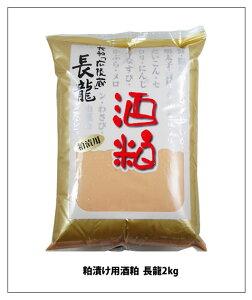 きゅうりやうり、わさび漬や銀ダラなどの酒粕漬に使う熟成した酒粕粕漬用酒粕(さけかす)長龍2kg