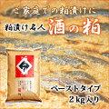 粕漬用酒粕(さけかす)練り粕、踏み込み粕、奈良漬用酒粕2kg