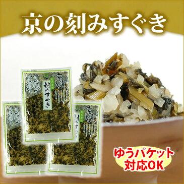 京漬もの 刻みすぐき 80g×3袋 漬物