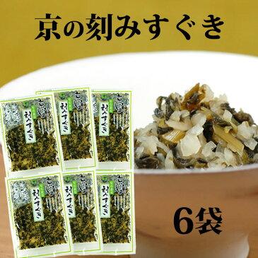 京漬もの 刻みすぐき 80g×6袋 漬物