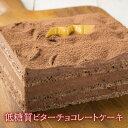 【洋菓子工房Ub 低糖質 ビター チョコレート ケーキ 】 ギフト 父の日 お返し 糖質制……