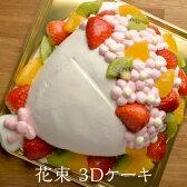 【洋菓子工房Ub 3Dケーキ 花束 5号 ローソク チョコプレート付】 ギフト 送料無料 敬老の日 立体ケーキ ホールケーキ お祝い 内祝 お返し 御祝 ケーキ スイーツ 誕生日 結婚祝 合格祝