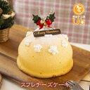 クリスマスケーキ【スフレチーズケーキ ホールケーキ クリスマ