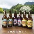 送料無料【曽爾高原ビール 6本セット】 中元 地ビール クラフトビール プレミアムビール 国産ビール 飲み比べ 熨斗対応