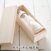 メモリアル 赤ちゃん ピジョン オーダー オリジナル