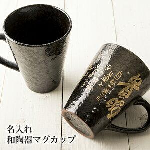 【ガラス彫刻工房ONO名入れ和陶器マグカップ】ギフト送料無料敬老の日名入れグラス名入れコーヒーカップ名入りギフト誕生日プレゼント黒