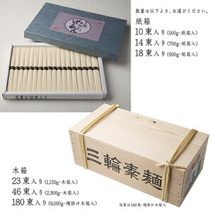 川口製麺所【寒製手延べ三輪そうめん】KA-10