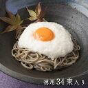 【吉野葛入 手延べそば 蕎麦 1.7kg 34束 S-30