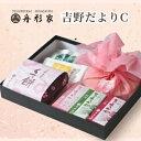 本家 舟形家 葛菓子詰め合わせ くず餅+葛ようかん+葛湯+吉野桜菓子
