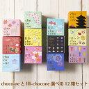 【choco-neとlili-chocone選べる12箱セッ...