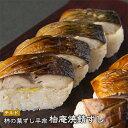 【柿の葉ずし 平宗 柚庵焼鯖ずし チルド 冷蔵 1444】