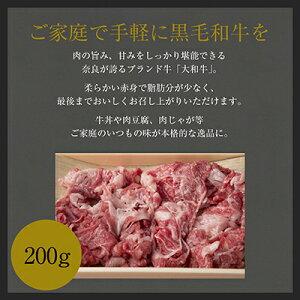 【大和牛切り落とし200g】ギフト内祝御祝お祝い奈良牛肉国産赤身肉低カロリーダイエット焼肉BBQビーフローカロリー人気