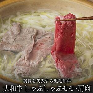 【大和牛モモスライス】ギフト手土産内祝お返し御祝お祝い奈良牛肉国産赤身肉低カロリーダイエット焼肉BBQ贈答プレゼント贈呈用ビーフローカロリー人気