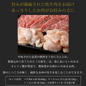 【大和牛焼肉セット】ギフト手土産内祝お返し焼き肉お祝い奈良牛肉和牛国産お土産バラテッチャンミノお取り寄せ食べ比べBBQバーベキュービーフ人気黒毛和牛国産和牛