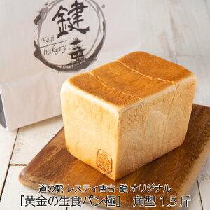 【黄金の生食パン 極 角型 1.5斤】 焼きたて 美味しい 高級食パン お取り寄せ ブレッド 朝食 KagiBakery カギベーカリー