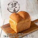 【黄金の生食パン 極 山型 1.5斤】 焼きたて 美味しい 高級食パン お取り寄せ ブレッド 朝食