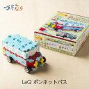 【奈良交通バス LaQ】 知育玩具 おもちゃ パズル ラキュー ボンネットバス 脳トレ 子ども 1