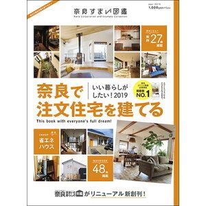 奈良すまい図鑑奈良の注文住宅2019人気