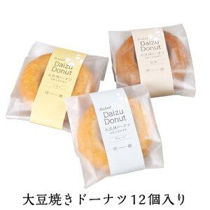 大豆焼きドーナツ
