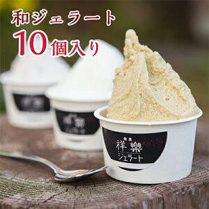 【奈良祥樂日本の味を楽しむジェラート10個セット】