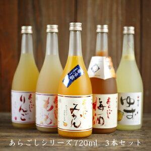 梅乃宿酒造【あらごしシリーズ1800mlお味が選べる3本セット】