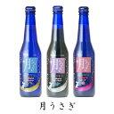 【梅乃宿酒造 スパークリング日本酒 月うさぎ 選べる3本セッ...