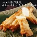 【さつま揚げ 魚万 バターポテト(生タイプ)10本】 敬老の
