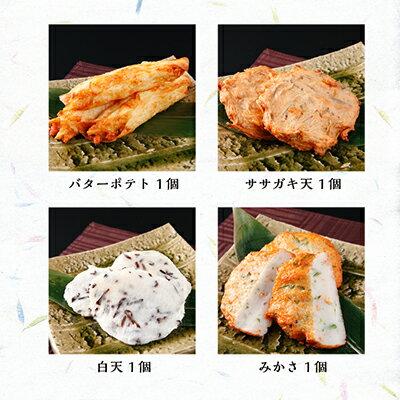 【さつま揚げ 魚万 お試しセット 7個入り】 ...の紹介画像3