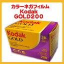 Kodak カラーネガフィルム GOLD 200 135 36枚撮り 3本セット