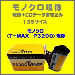 モノクロ(T−MAX P3200)フィルム モノクロ(T−MAX P3200)現像+CDデータ書き込み  Kodak T-MAX P3200135  1本から受付