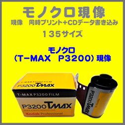 モノクロ(T−MAX P3200)フィルム モノクロ(T−MAX P3200)現像 同時プリント+CDデータ書き込み   135 1本から受付