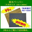[粒度選択]耐水ペーパー(228mm×280mm)1枚【3枚...