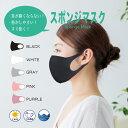 マスク スポンジ マスク3枚入!   マスク 洗えるマスク  持ち運び 携帯 再