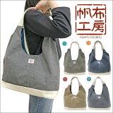 帆布工房帆布工房#3J52ワンショルダートートバッグ、日本製帆布