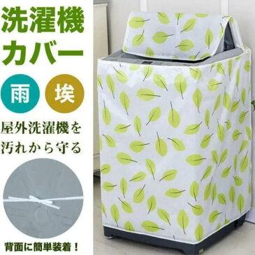 【送料無料】洗濯機カバー 9色あり 屋外用 全自動式 防水 汚れ防止 ファスナー付き 柄 花 リーフ