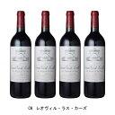[4本まとめ買い] CH.レオヴィル・ラス・カーズ 1999年 A.O.C.サン・ジュリアン フランス 赤ワイン フルボディ フランスワイン ボルドー フランス赤ワイン カベルネ ソーヴィニヨン 750ml