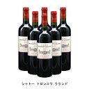 [6本まとめ買い] シャトー トロンコワ ラランド 2011年 フランス 赤ワイン フルボディ フランスワイン ボルドー フランス赤ワイン メルロー 750ml