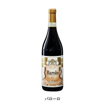バローロ(テッレデルバローロ)2013年イタリア赤ワインフルボディ750ml