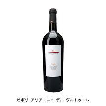 ピポリアリアーニコデルヴルトゥーレ(ヴィニエティデルヴルトゥーレ)2018年イタリア赤ワインフルボディ750ml