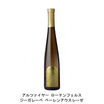 アルツァイヤーローテンフェルスジーガレーベベーレンアウスレーゼ(ハインフリートデクスハイマー)2018年ドイツ白ワイン極甘口375ml