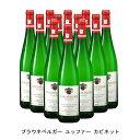 [12本まとめ買い] ブラウネベルガー ユッファー リースリング カビネット 2018年 シュロス リーザー ドイツ 白ワイン 甘口 ドイツワイン モーゼル ドイツ白ワイン リースリング 750ml